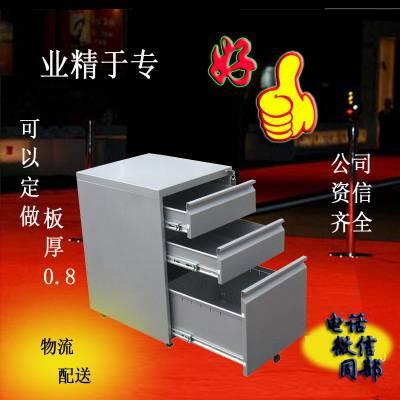 中式钢制活动推柜 钢板厚度0.8 源头厂家直销 可定做
