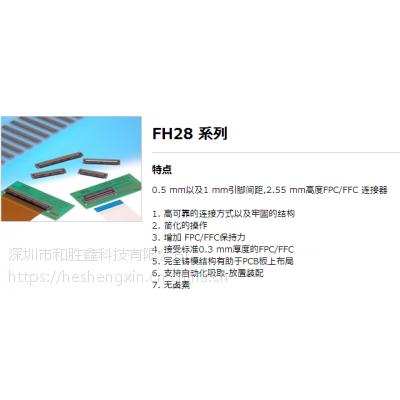 原装广濑HRS 板对板连接器BM20B(0.8)-24DP-0.4V(51)