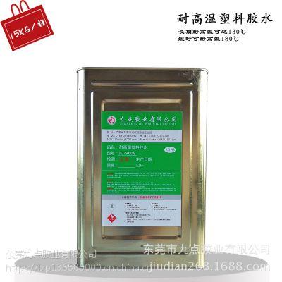 单组份高温胶水九点耐高温塑料胶水JD-9608