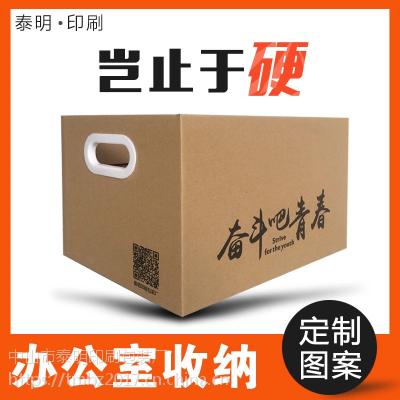 厂家直销定制各种整理收纳箱创意收纳 收纳盒 搬家办公室文件箱书本衣服整理纸箱