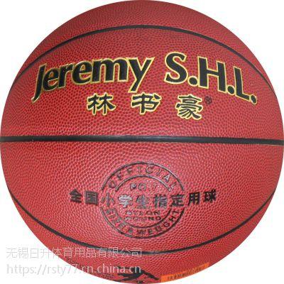 【幼儿园篮球】林书豪8801耐打柔软pvc篮球 耐磨防滑儿童篮球