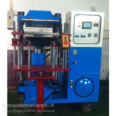 浙江自动油压机 四柱平板硫化机 厂家供应