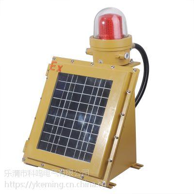 厂家制定太阳能防爆航标障碍灯12vled太阳能防爆警示灯闪光灯