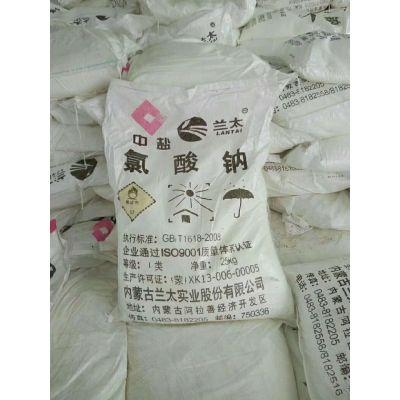 99.5%氯酸钠山东生产厂家 工业级氯酸鲁达 氯酸碱