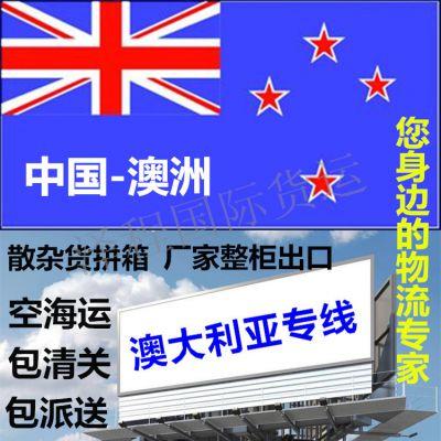 国际海运出口衣服/包包/鞋 货物海运澳大利亚价格/服务/手续办理