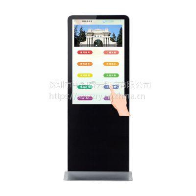 中智睿云55寸落地立式广告机触摸一体机超清户外液晶广告屏查询机