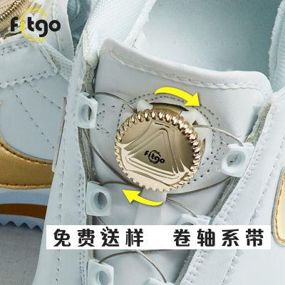 Fitgo鞋带紧固系统快速旋转调节鞋扣
