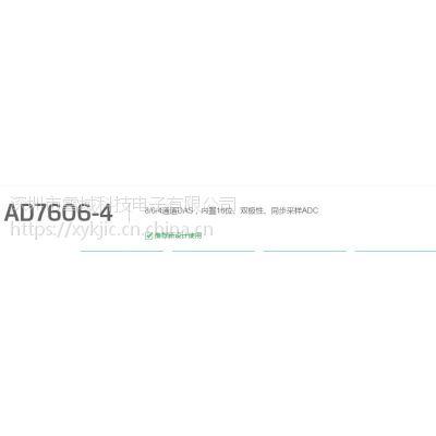 AD7606BSTZ-4【进口原装】ADI优势现货供应假一罚十 其他IC 同步采样ADC 批号17+