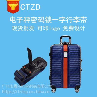 行李带 5cm新款称重密码行李带 尼龙拉杆绑绳 可印刷图案