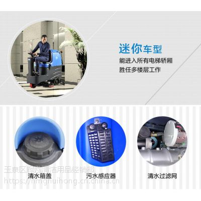 内蒙古洗地机清洗大型场所用的大型洗地机