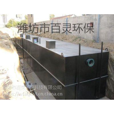 潍坊百灵环保供吕梁地埋式一体化污水处理设备BL-20 专业无懈可击
