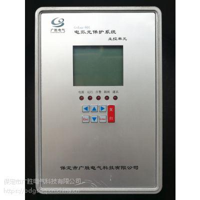 供应GsEap-801电弧光保护/开关柜内弧光保护/母线弧光保护/弧光保护厂家/箱式变电站弧光保护