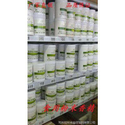 燕麦香精生产厂家 食用燕麦粉末香精