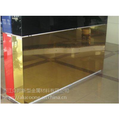 浙江众邦(ALUCOONE)阳极氧化镜面铝塑板