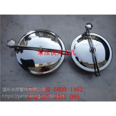 【温州人孔厂家】现货供应不锈钢常压人孔DN400 快开式YAB人孔
