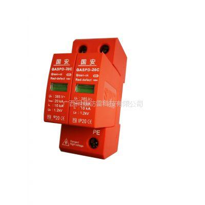 GASPD-40C/2国安电源防雷(过压)保护器(C级)