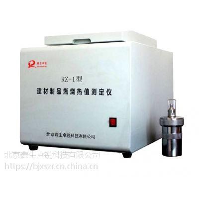 新一代微机款JL-1A型建筑材料燃烧热值试验仪GB/T14402-2007卓锐品牌