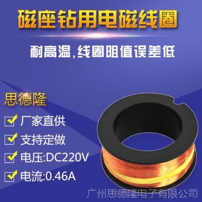 磁座钻用电磁铁线圈 耐高温磁力螺线管线圈线圈产品