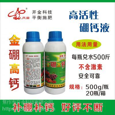 开金科技花前肥坐果肥 钙硼同补叶面肥 金硼高钙 保花保果