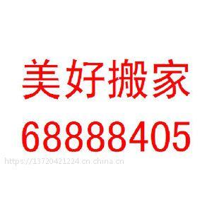 西安美好搬家公司68888405