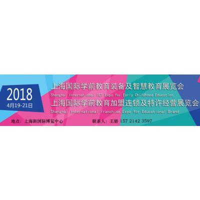 2018上海学前教育加盟展