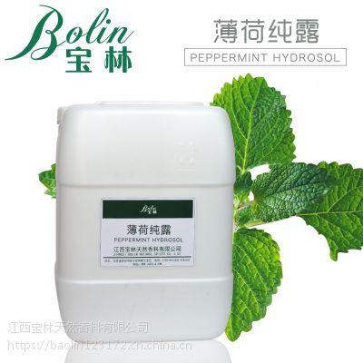 供应天然植物纯露 薄荷纯露 化妆品用香料 现货包邮