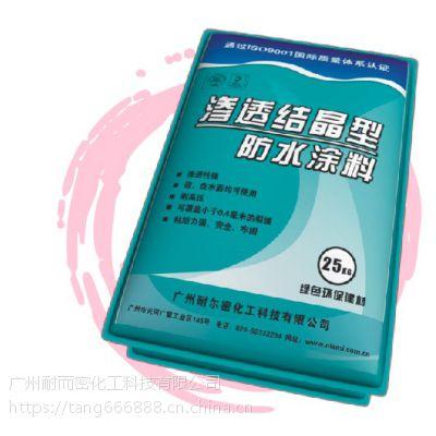 广州厂家直销渗透结晶水泥基防水涂料