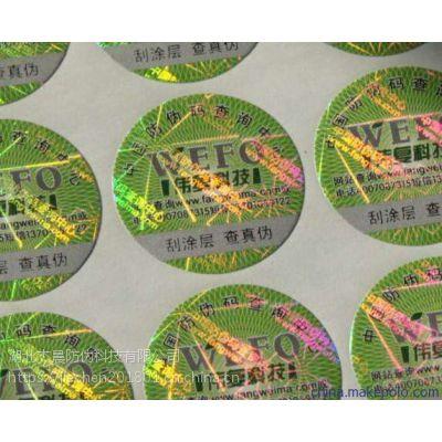 广东惠州食品保健品防伪印刷标签