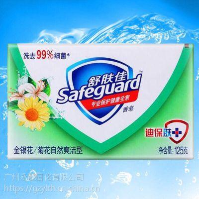 供应广州AAA舒肤佳香皂厂家直销,品牌香皂批发