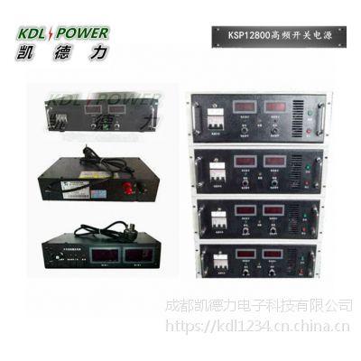 昆明12V800A高频开关电源价格 成都开关电源厂家-凯德力KSP12800