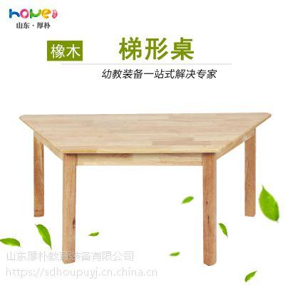 【幼教梯形桌】山东厚朴幼儿园桌椅 儿童实木造型桌子支持定做