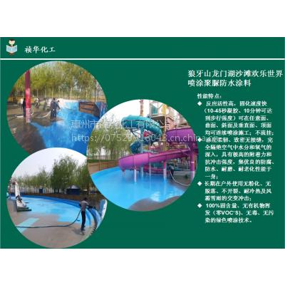 水上乐园、游泳池聚脲涂料 聚脲防水涂料