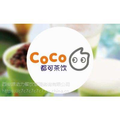 西安coco奶茶加盟多少钱