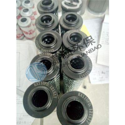 减速机滤芯RA110FD.121517 嘉硕供应产品型号