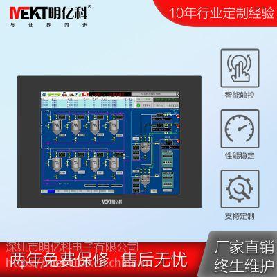 MEKT明亿科供应15寸工业级触摸电脑 抗震性触摸一体机