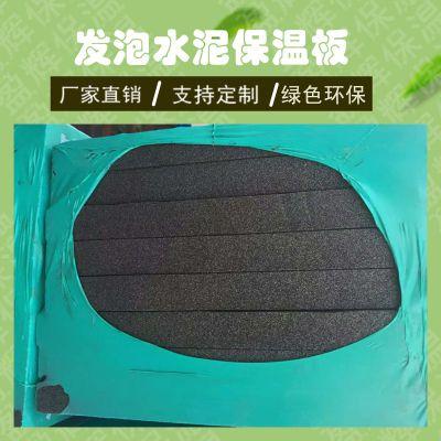 厂价直销规格齐全灰色发泡水泥保温板