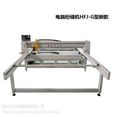 HFJ-G高速高品质单针电脑绗缝机 带工作台