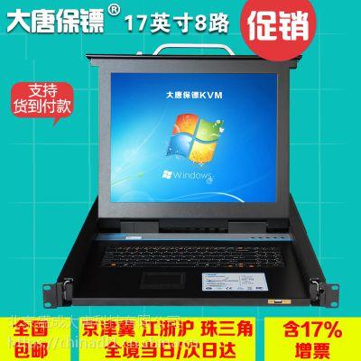 大唐保镖HL-1708KVM切换器8口USB混接17英寸显示屏四合一功能