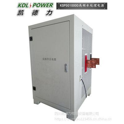 天津50V10000A水处理电源 高频脉冲开关电源价格 成都军工级厂家-凯德力KSP5010000