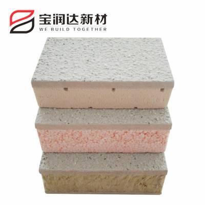 南京保温装饰一体板厂家宝润达挤塑仿石一体板直销