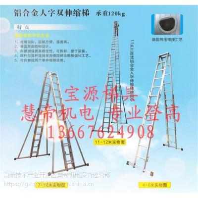 升降人字梯铝合金梯工程梯伸缩梯子4米6米8米9米10米12