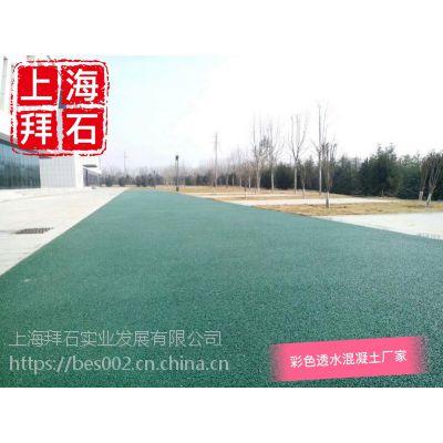 上海拜石bes50「供应杭州彩色透水混凝土」路面材料厂家