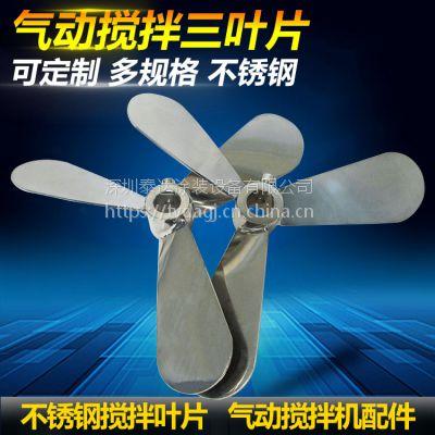 台湾美克SPMEKE不锈钢搅拌叶片 气动搅拌器配件 3叶螺旋式叶轮 搅拌轴浆叶片