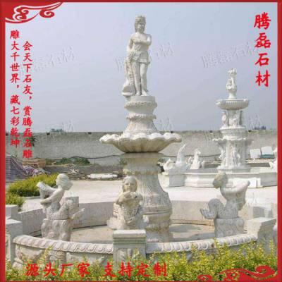 石雕喷泉欧式大型流水摆件大理石广场水钵室外汉白玉景观雕塑水池