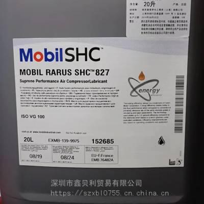 上海Mobil SHC Rarus 68合成螺杆式空压机油,SHC拉力士46高性能回转式空气压缩机油