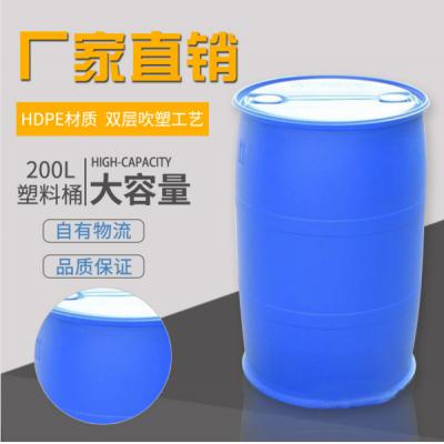 山西 200L蓝色化工桶 塑料桶 食品桶单环双环  坚固、抗摔打