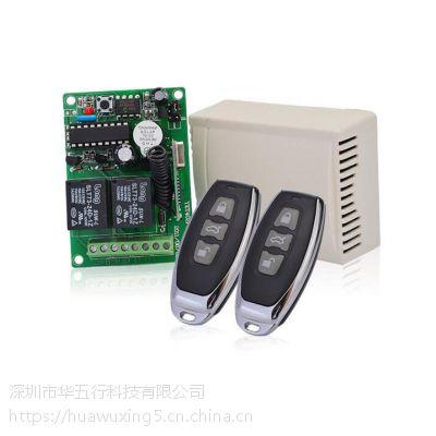 12v正反转电机控制器 无线两路遥控开关接收器 配套 带限位