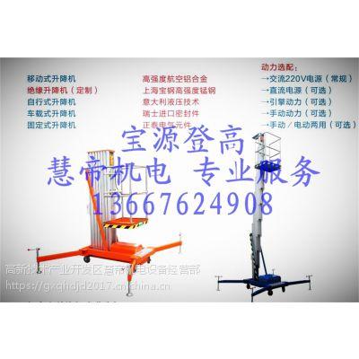 铝合金升降机电动液压平台移动式高空作业车单双桅柱升降机梯