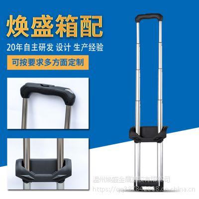 箱包拉杆配件 双管伸缩行李箱内置铝合金拉杆三节 可定制尺寸