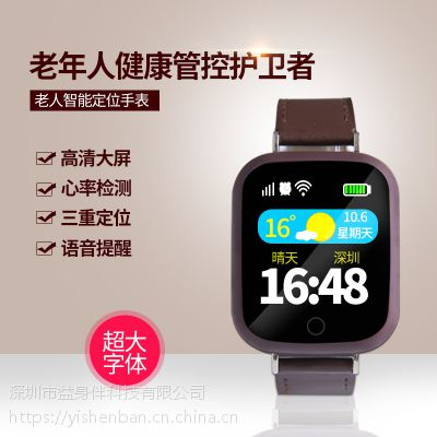 益身伴老人GPS定位手表 老年人健康手环 居家养老智能终端呼叫器 心率 计步